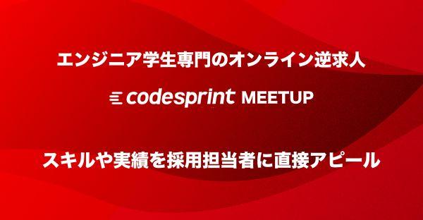 【22卒】スキルや実績を採用担当者に直接アピール、オンライン逆求人「codesprint meetup」 image