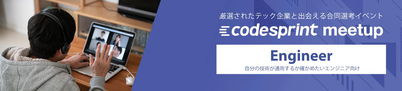 【5/13 平日開催】厳選されたテック企業と完全オンラインで出会える合同選考イベント codesprint meetup