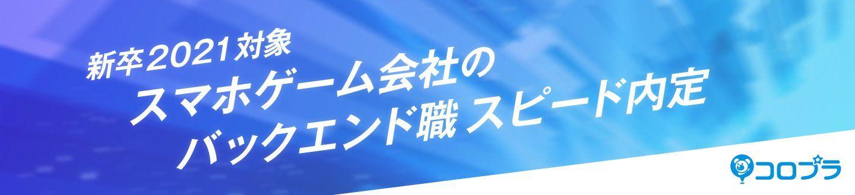 【株式会社コロプラ】21卒バックエンド職限定!合格者は最短選考へご招待!