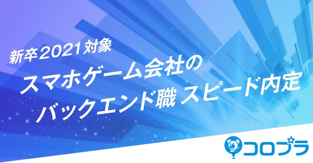 【株式会社コロプラ】21卒バックエンド職限定!合格者は最短選考へご招待! image
