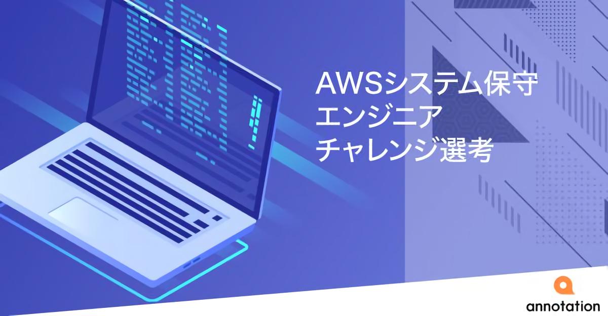【中途対象】AWSシステム保守エンジニアチャレンジ選考【アノテーション株式会社】 image