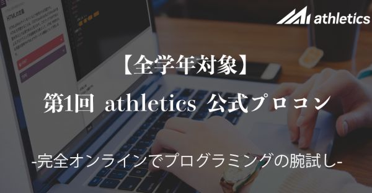 【全学年対象】第1回 athletics 公式プロコン image