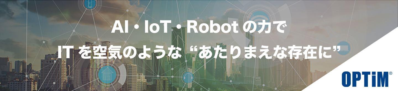 """【株式会社オプティム】AI・IoT・Robotの力でITを空気のような""""あたりまえな存在""""にする!"""