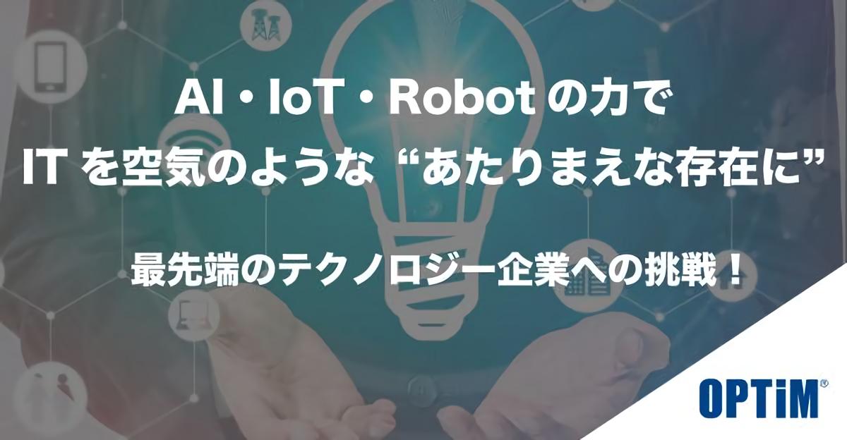 """【株式会社オプティム】AI・IoT・Robotの力でITを空気のような""""あたりまえな存在""""にする! image"""