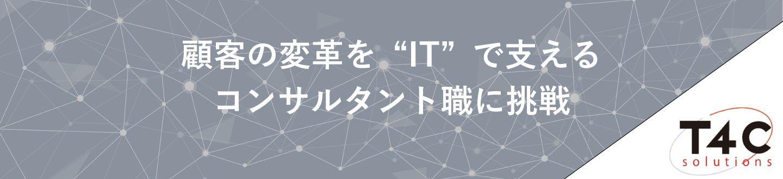 【株式会社T4C】ITの知識をコンサルで活かす!顧客の変革を支えるコンサル職