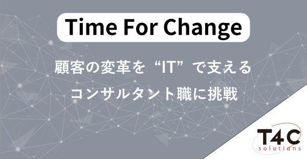 【株式会社T4C】ITの知識をコンサルで活かす!顧客の変革を支えるコンサル職 image