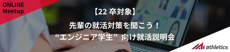 """【22卒対象】先輩の就活対策を聞こう!""""エンジニア学生""""向け就活説明会"""