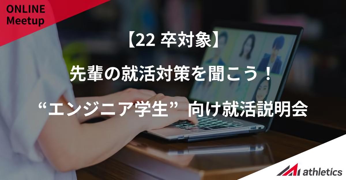 """【22卒対象】先輩の就活対策を聞こう!""""エンジニア学生""""向け就活説明会 image"""