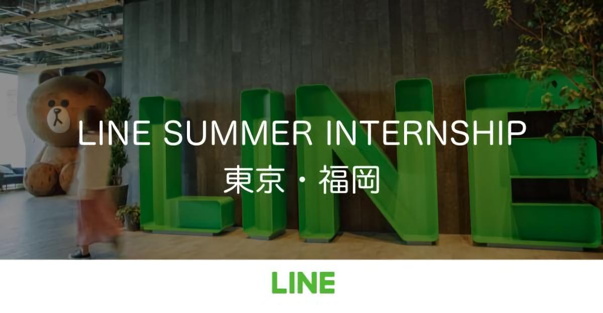 【LINE夏インターンシップ】開発エンジニア 就業型コース(東京・福岡) image