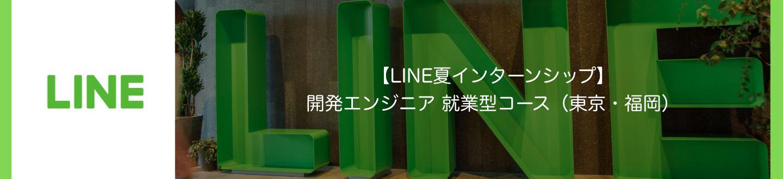 【LINE夏インターンシップ】開発エンジニア 就業型コース(東京・福岡)