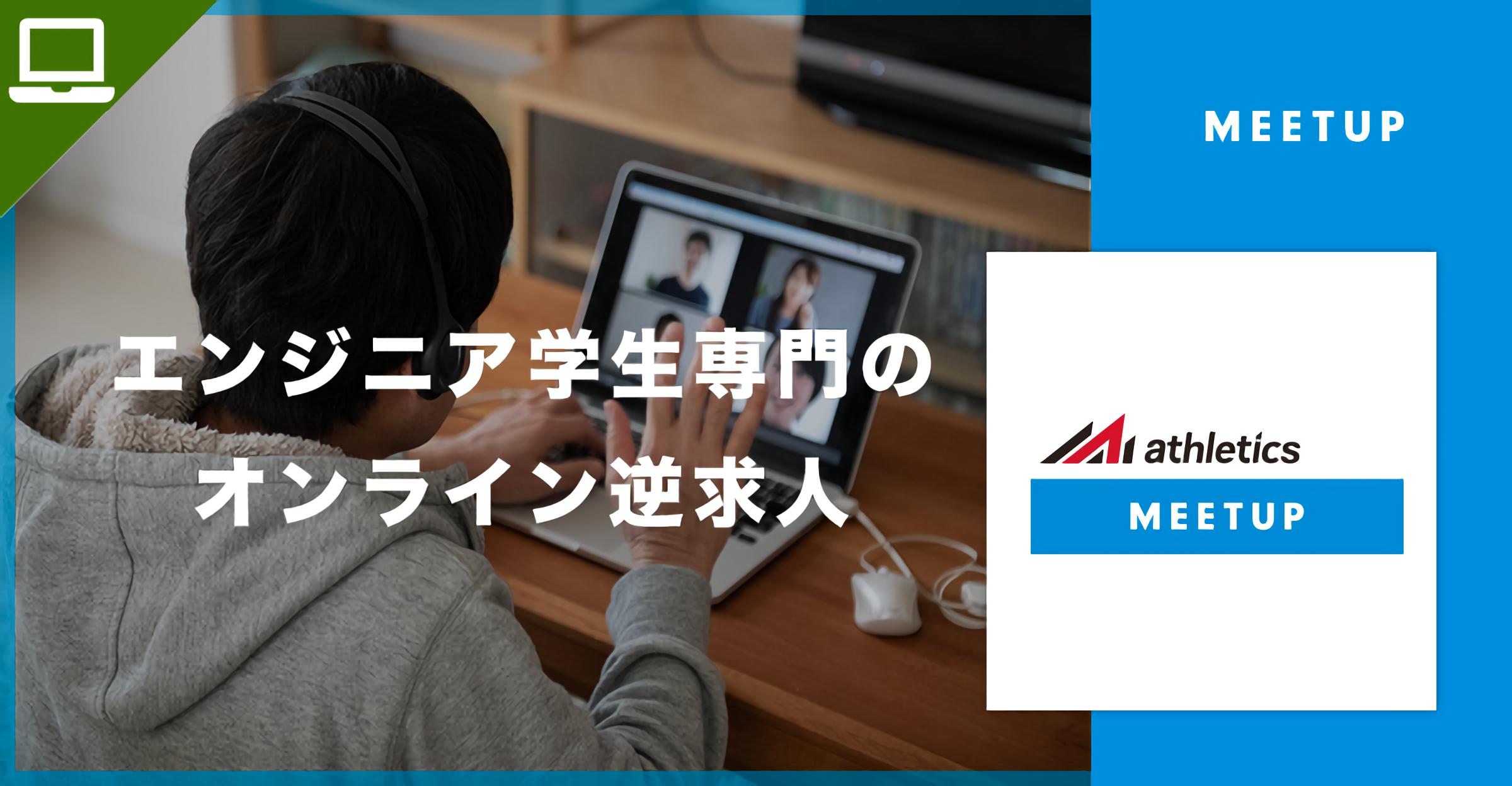 【22卒】スキルや実績を採用担当者に直接アピール、オンライン逆求人「athletics MEETUP」 image