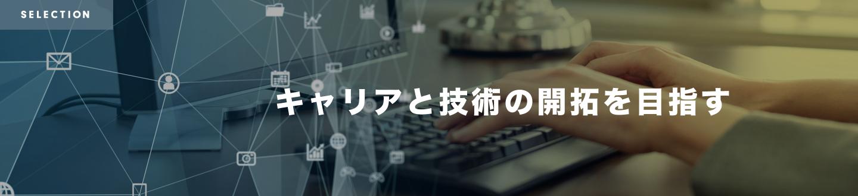 【株式会社ウェブフロンティア】多様なワークスタイルでエンジニアとして多くの経験を積むことができる会社