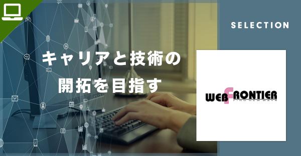 【株式会社ウェブフロンティア】多様なワークスタイルでエンジニアとして多くの経験を積むことができる会社 image