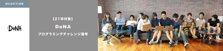 【21卒対象】DeNA「プログラミングチャレンジ選考」!