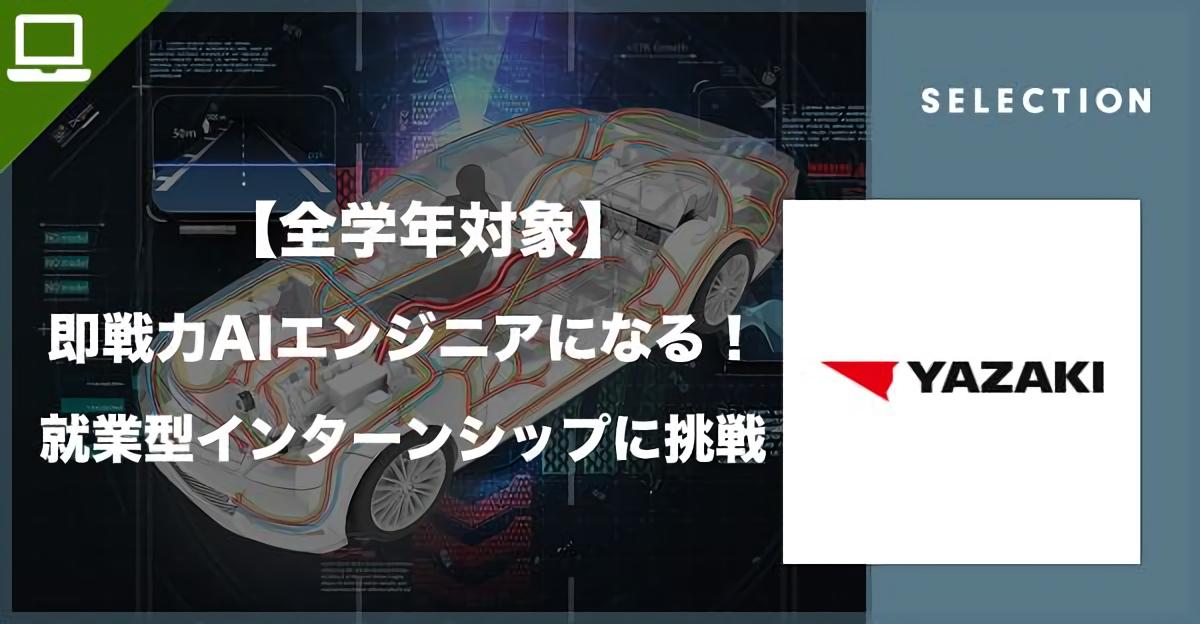 【即戦力AIエンジニアになる!】YAZAKI AI新規ビジネス開発「長期就業型インターンシップ」 image