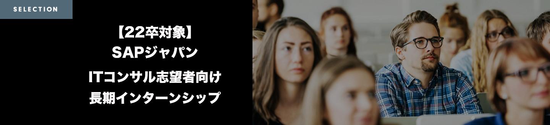 【22卒向け】SAPジャパン ITコンサルタント志望者向け長期就業型インターンシップ説明会(オンライン開催)