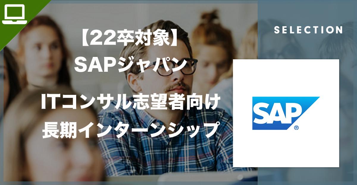 7月開催【22卒向け】SAPジャパン ITコンサルタント志望者向け長期就業型インターンシップ説明会(オンライン開催) image
