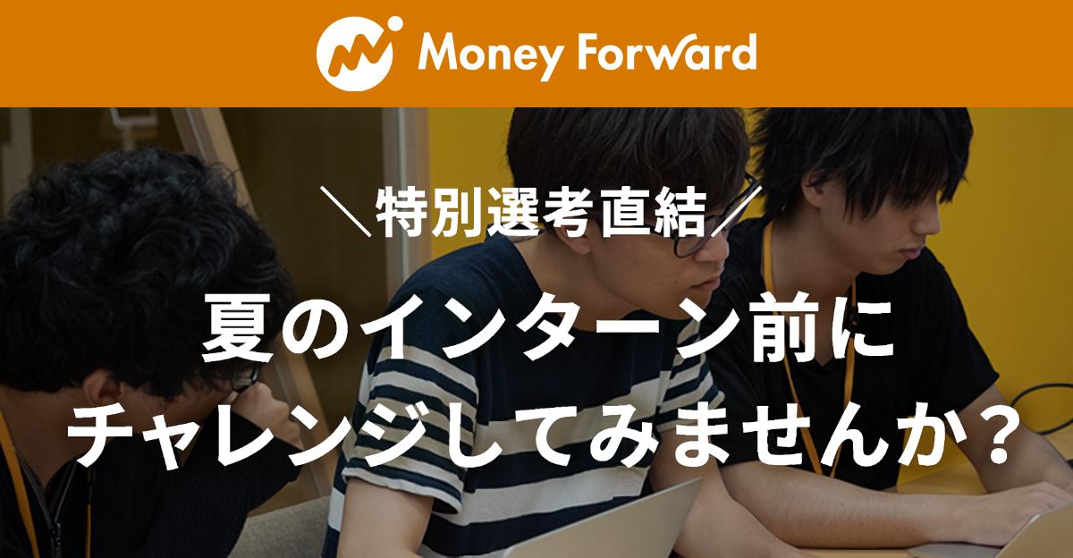【マネーフォワード夏インターンシップ】特別選考チャレンジ image