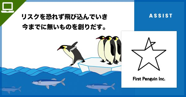 【バックエンドエンジニア】国内最大級ASP事業「infotop」を保有している「株式会社ファーストペンギン」への転職サポート image