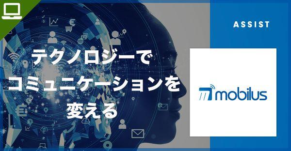 【フロントエンドエンジニア】最先端AI技術を活用したチャットボットを開発する「株式会社モビルス」への転職サポート image