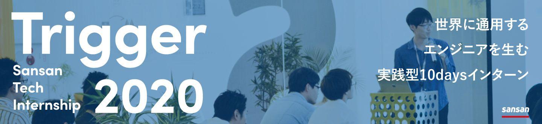 Sansan Tech Internship「Trigger 2020」