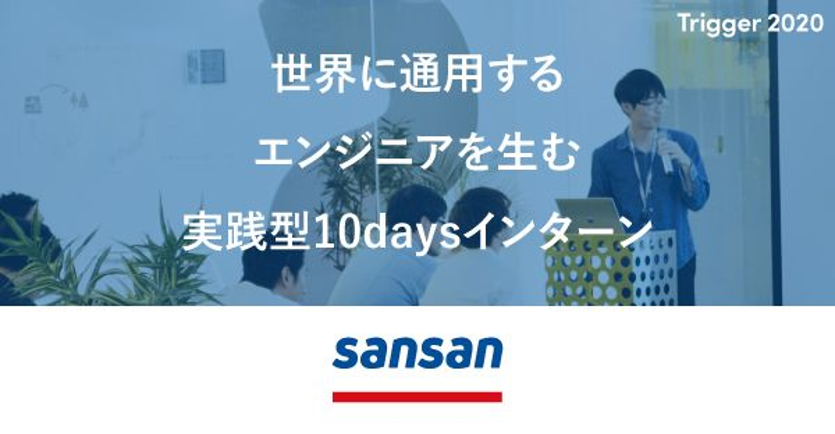 Sansan Tech Internship「Trigger 2020」 image