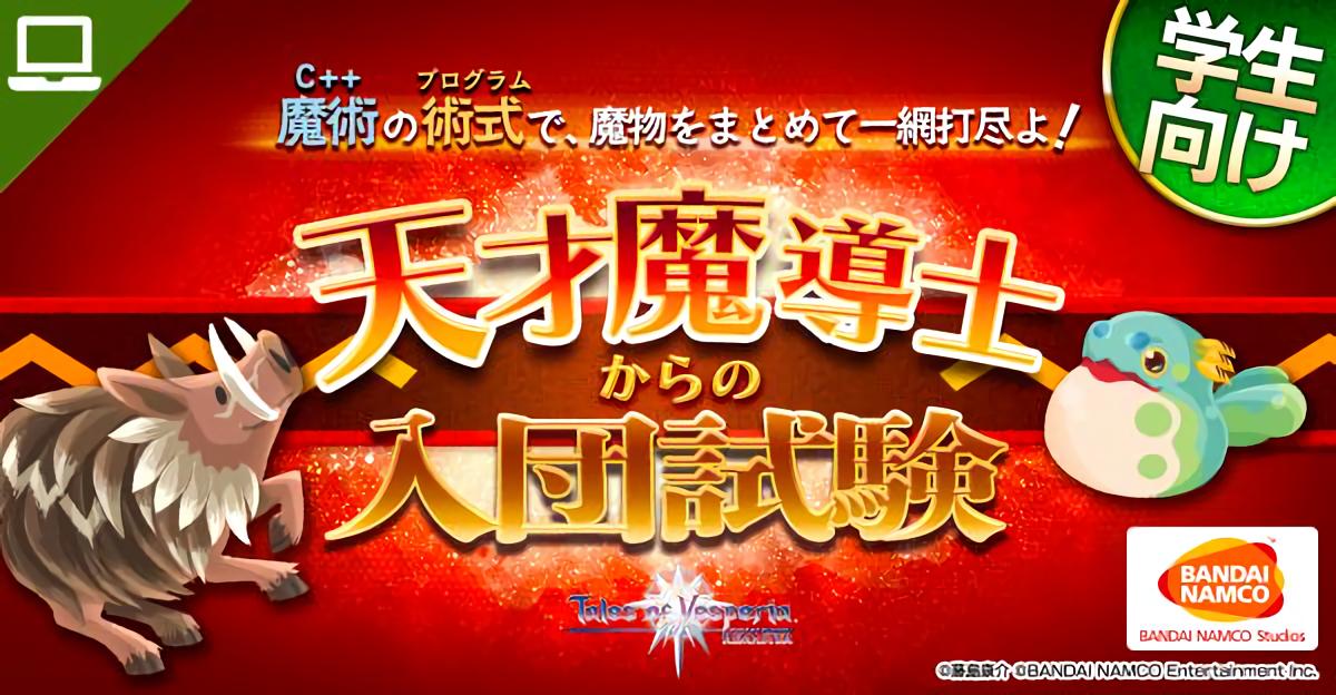 【全学年・既卒対応】バンダイナムコスタジオ・天才魔道士からの入団試験 image
