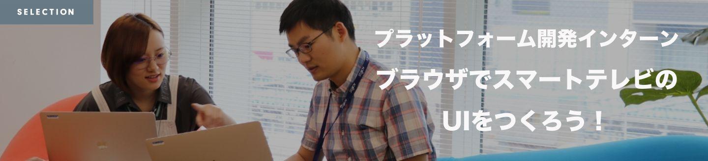 1Dayプラットフォーム開発インターン~ブラウザでスマートテレビのUIをつくろう!~