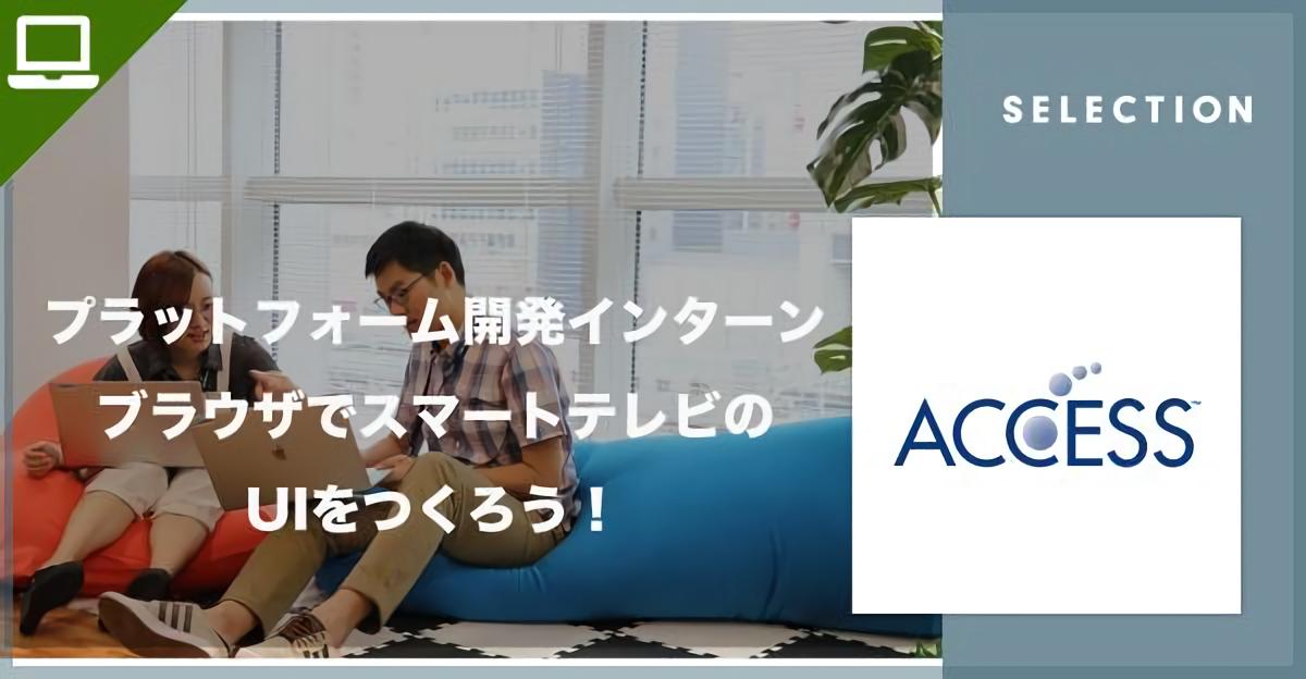 1Dayプラットフォーム開発インターン~ブラウザでスマートテレビのUIをつくろう!~ image