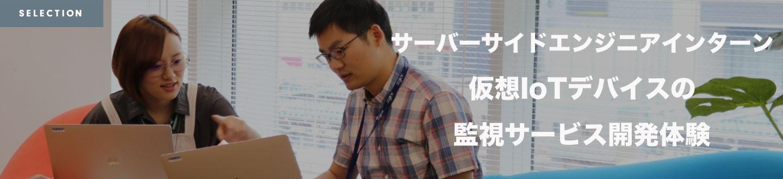 2Days サーバーサイドエンジニアインターン~仮想IoTデバイスの監視サービス開発体験~
