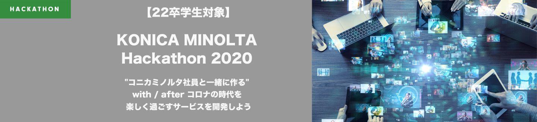 """KONICA MINOLTA Hackathon2020 """"コニカミノルタ社員と一緒に作る"""" with / after コロナの時代を楽しく過ごすサービスを企画立案・開発しよう"""