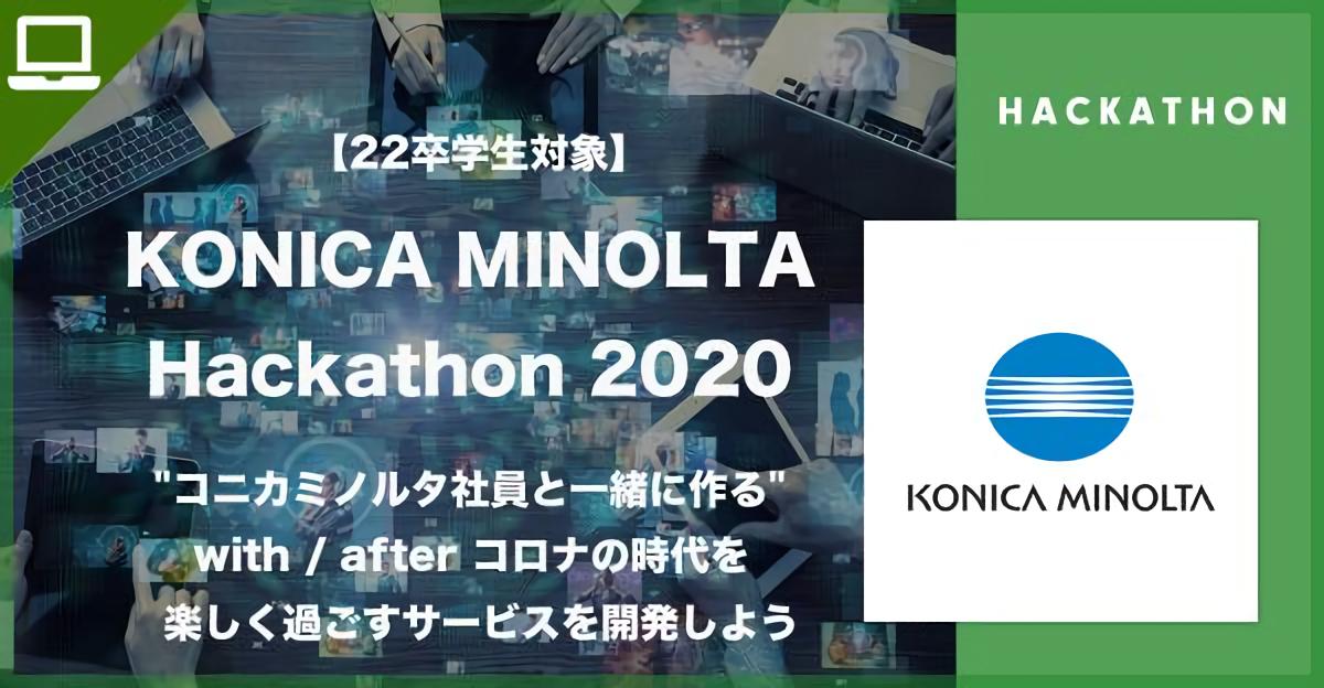 """KONICA MINOLTA Hackathon2020 """"コニカミノルタ社員と一緒に作る"""" with / after コロナの時代を楽しく過ごすサービスを企画立案・開発しよう image"""