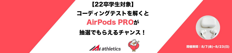 【22卒学生対象】プログラミングテストに解答してAirPods Proや特別イベントの参加権を獲得しよう!