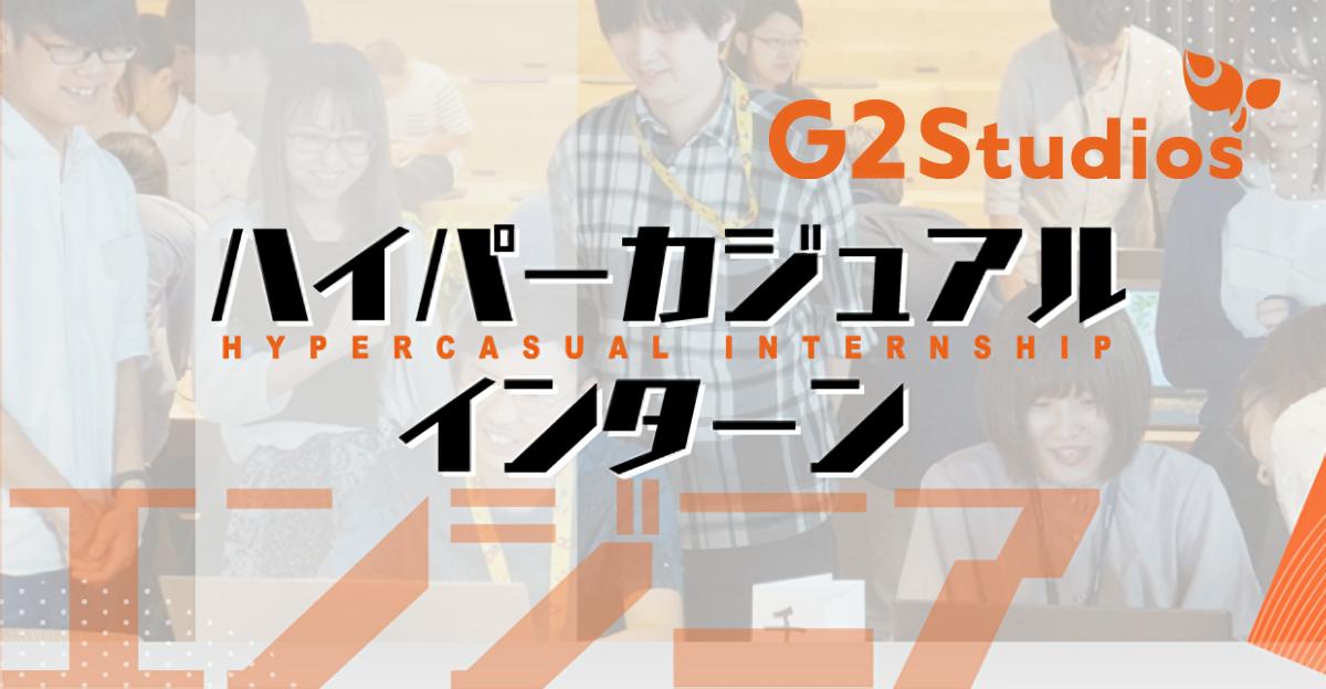 【本選考直結】「G2 Studios」ゲーム業界オンラインインターン開催 image