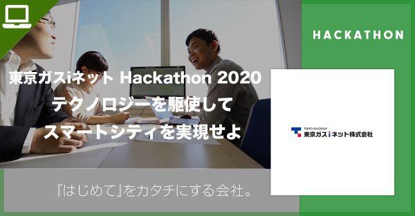 東京ガスiネット Hackathon2020 -テクノロジーを駆使してスマートシティを実現せよ- image