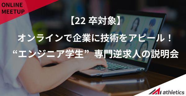 """【22卒対象】21卒のエンジニアに直接質問もできる!""""エンジニア学生""""向けathletics就活説明会 image"""