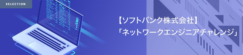 【ソフトバンク株式会社】「ネットワークエンジニアチャレンジ」受験者にはネットワークエンジニアオンライン座談会と特別選考をご案内