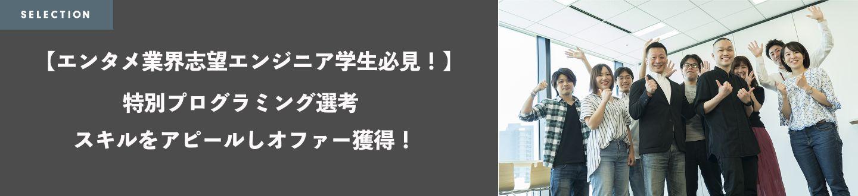ポリゴンマジックグループ「新卒エンジニア採用/特別プログラミングチャレンジ選考」に挑戦しよう!