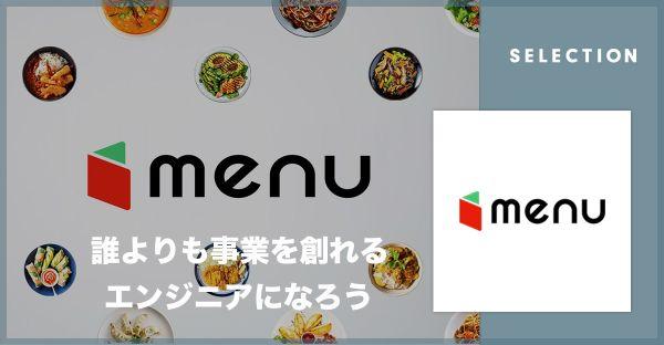 【注目ベンチャー/menu株式会社】スキルでオファー年俸が決まる新卒採用 image