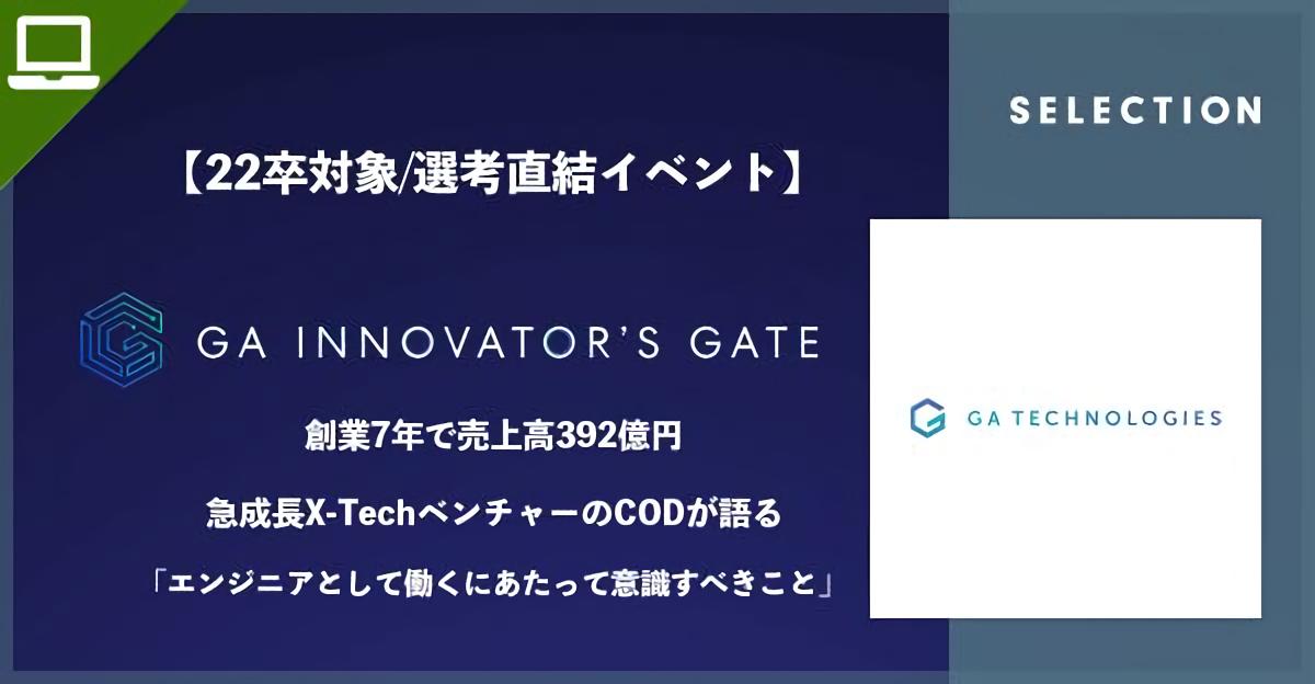 """【初学者歓迎!】""""GA INNOVATOR'S GATE"""" 創業7年で売上高392億円の急成長X-TechベンチャーのCDOが語る「エンジニアとして働くにあたって意識すべきこと」 image"""