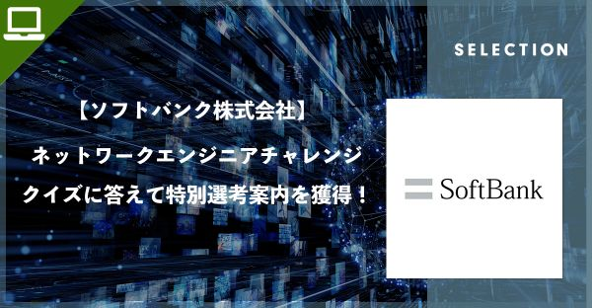 【ソフトバンク株式会社】「ネットワークエンジニアチャレンジ」受験者にはネットワークエンジニアオンライン座談会と特別選考をご案内 image