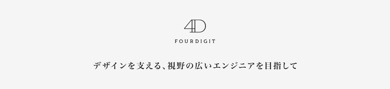 【特別選考】フォーデジット・フロントエンドエンジニアチャレンジ試験