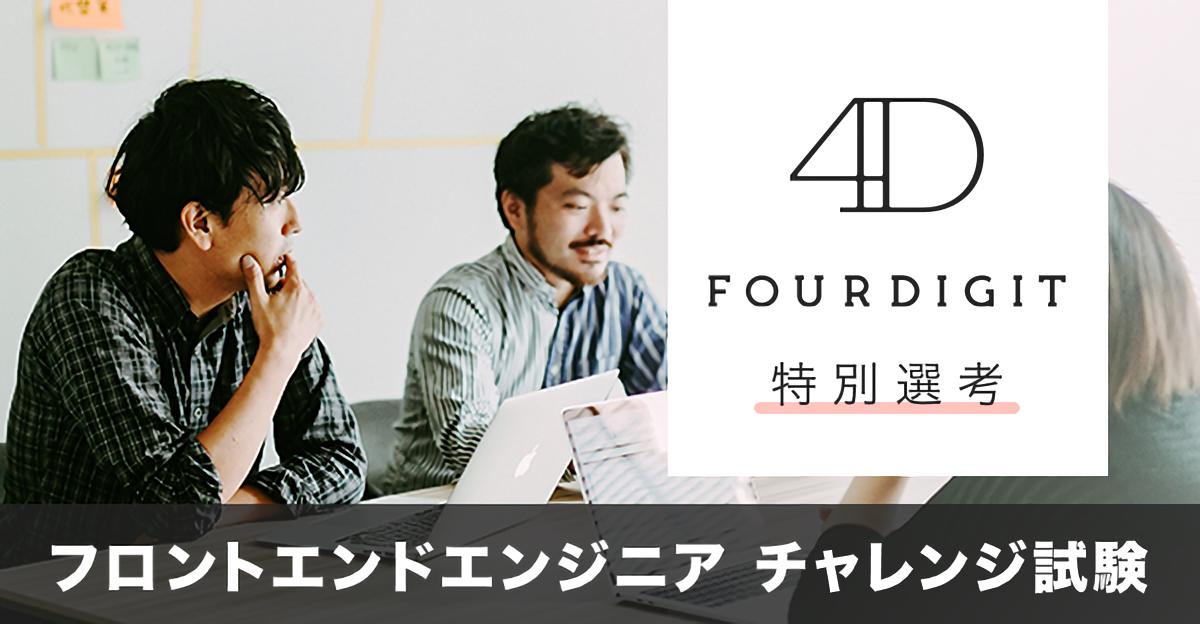 【特別選考】フォーデジット・フロントエンドエンジニアチャレンジ試験 image