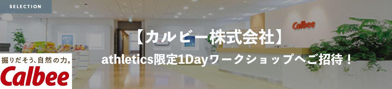【カルビー株式会社】athletics限定1Dayワークショップへご招待!