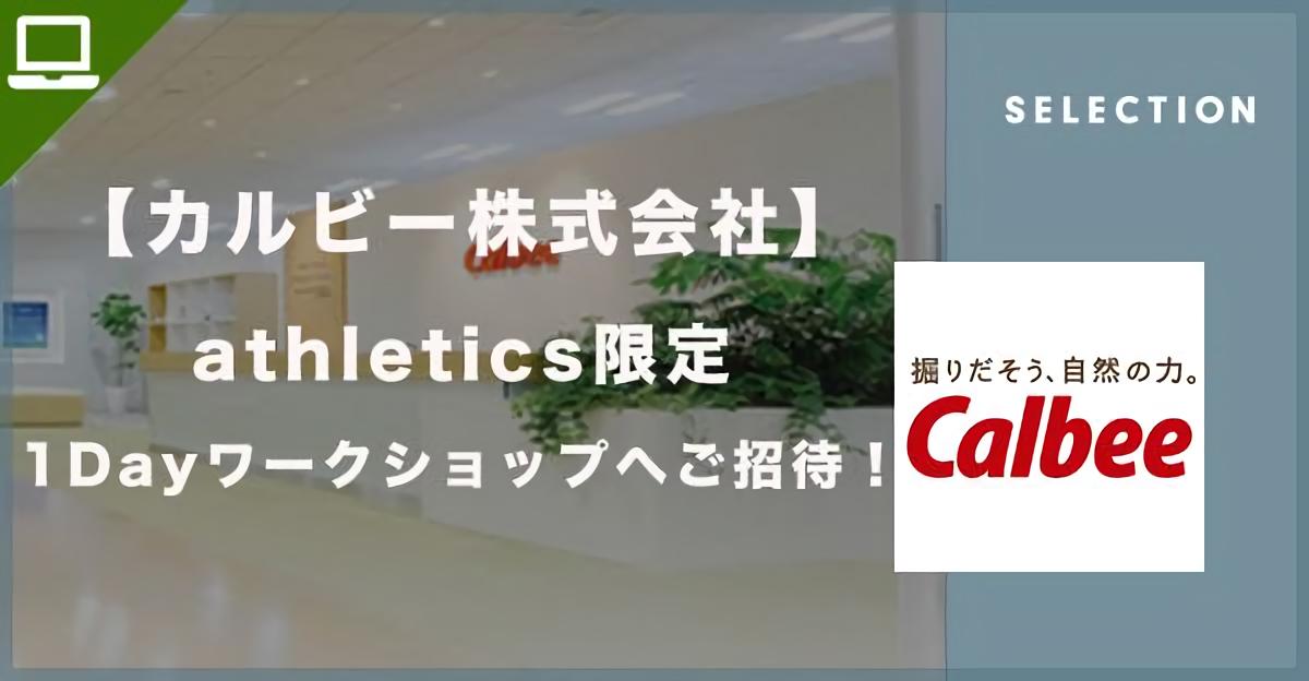 【カルビー株式会社】athletics限定1Dayワークショップへご招待!  image