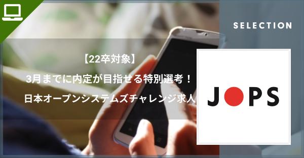 【22卒対象】3月までに内定が目指せる特別選考!日本オープンシステムズチャレンジ求人 image