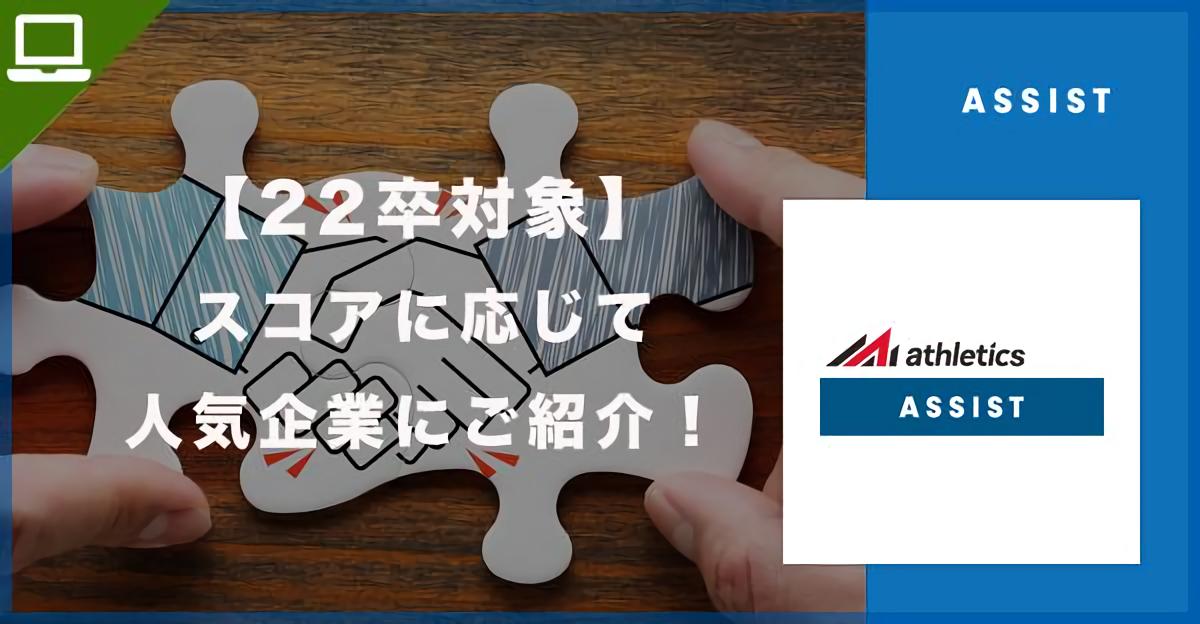 【22卒対象】 コーディングテストのスコアに合わせて人気企業をご案内! 「athletics(アスレチックス)ASSIST」 image