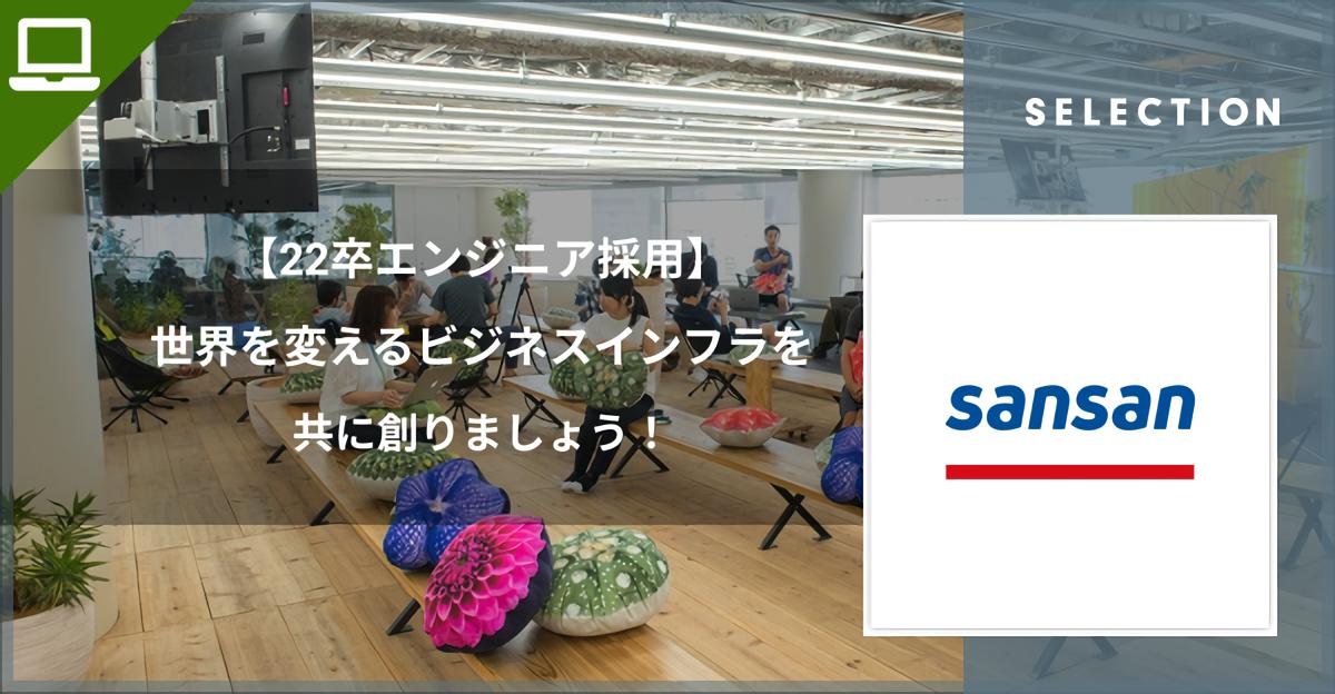 【22卒 エンジニア採用】Sansan株式会社 世界を変えるビジネスインフラを共に創りましょう! image