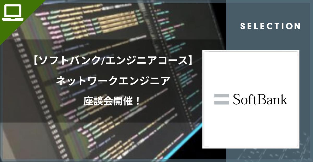 【ソフトバンク/エンジニアコース】ネットワークエンジニア座談会開催! image