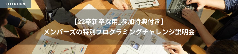 【22新卒採用_参加特典付き】メンバーズの特別プログラミングチャレンジ説明会